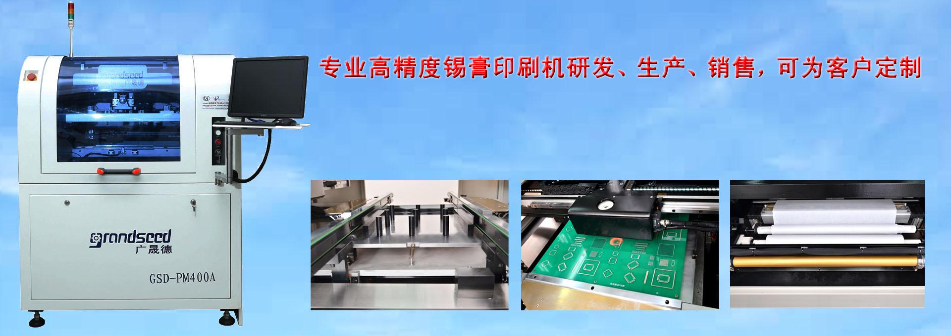 廣晟德錫膏印刷機優勢
