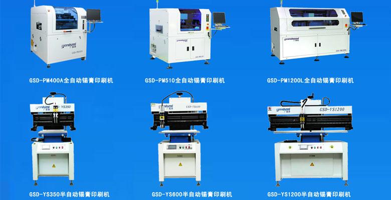廣晟德錫膏印刷機