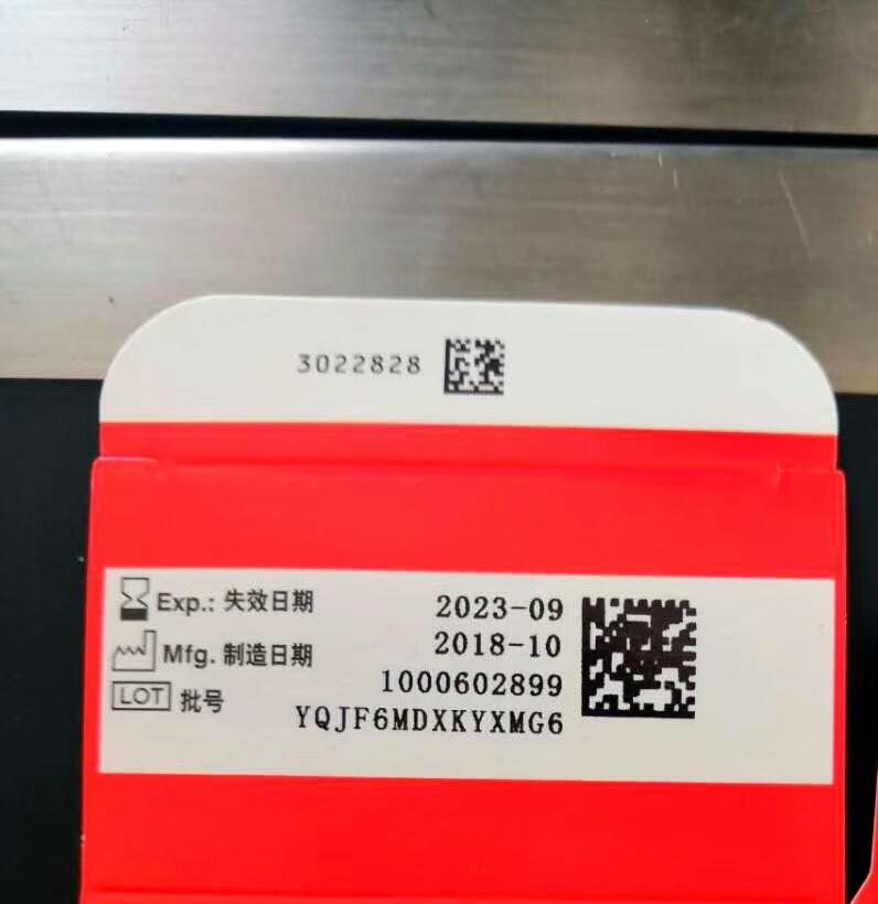 青岛饮乐多乳酸菌专用二维码喷...