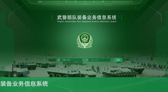 """千亿国际网页版登录官网科技中标某武警部队""""军械库..."""