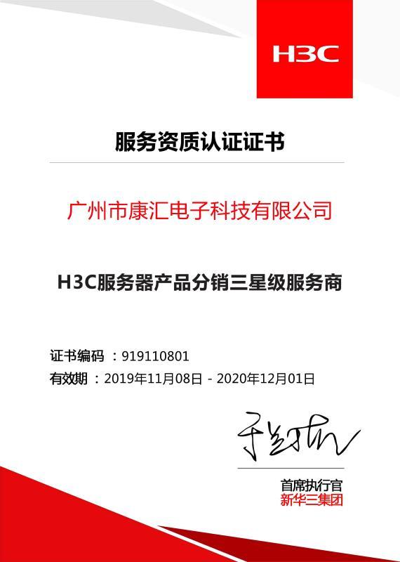 H3C服务器三星级2020-12-01