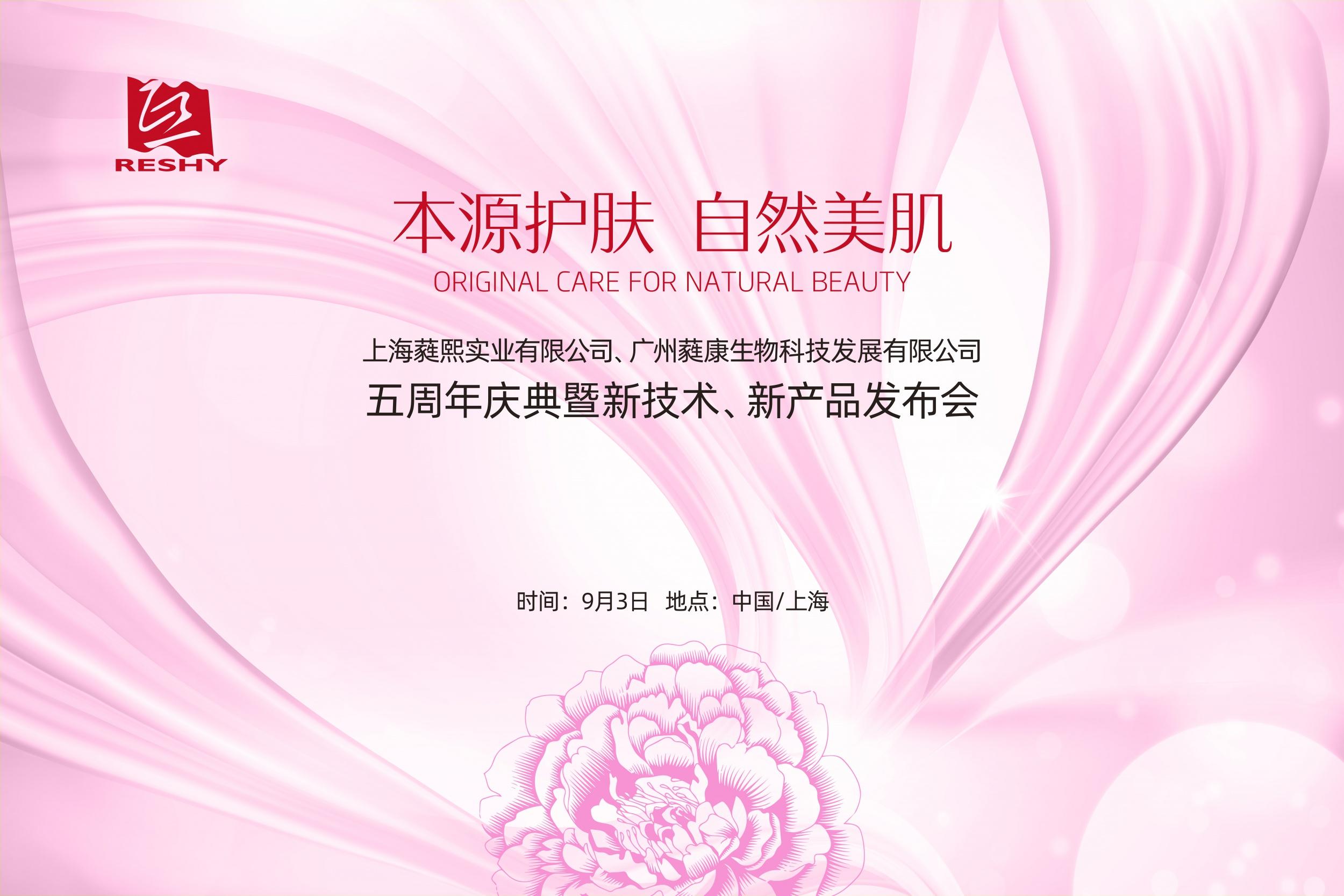 上海蕤熙實業有限公司、廣州蕤...