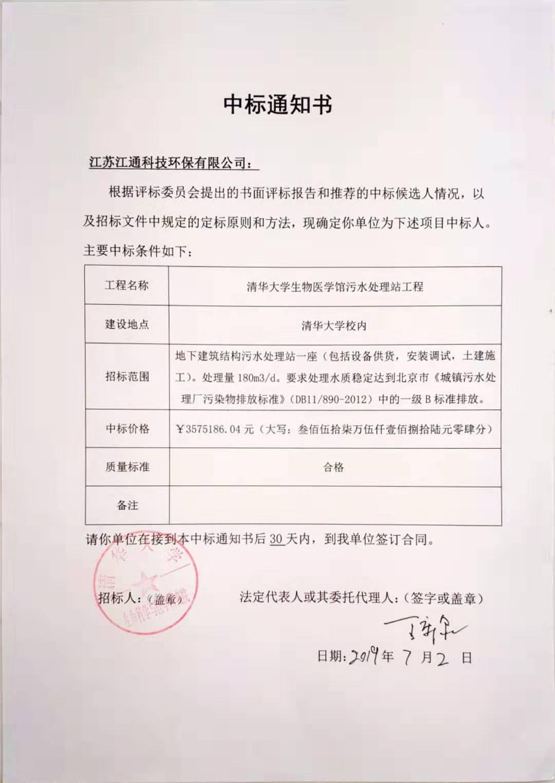 清華大學生物醫學館污水處理站...