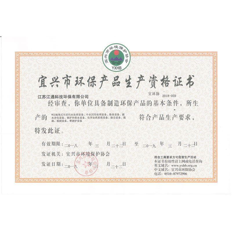 宜兴市环保产品生产资格证书