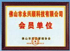 质量管理协会会员单位