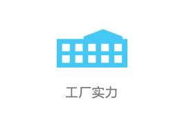 成都万博app苹果版下载制作工厂展示