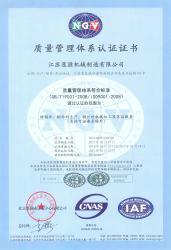 质量体系证书(中文版)