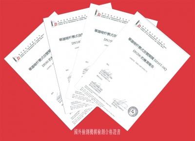 澳門發展及質量研究所測試合格證書