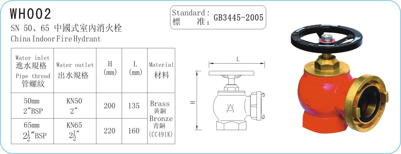 WH002 中國式室內消火栓