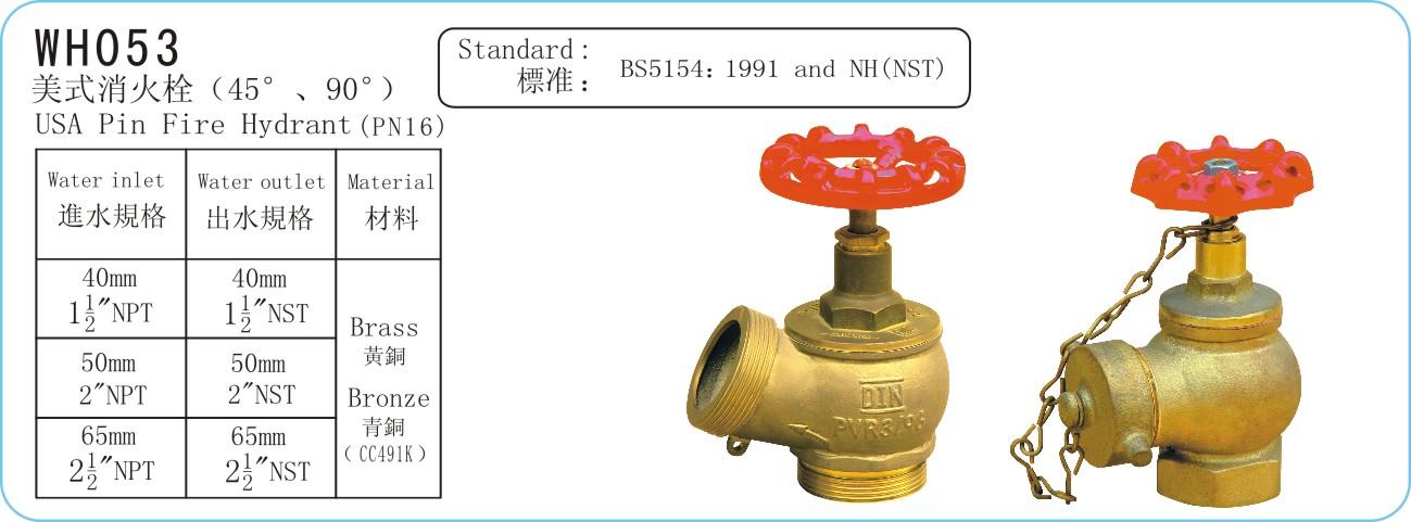 WH053 美式消火栓