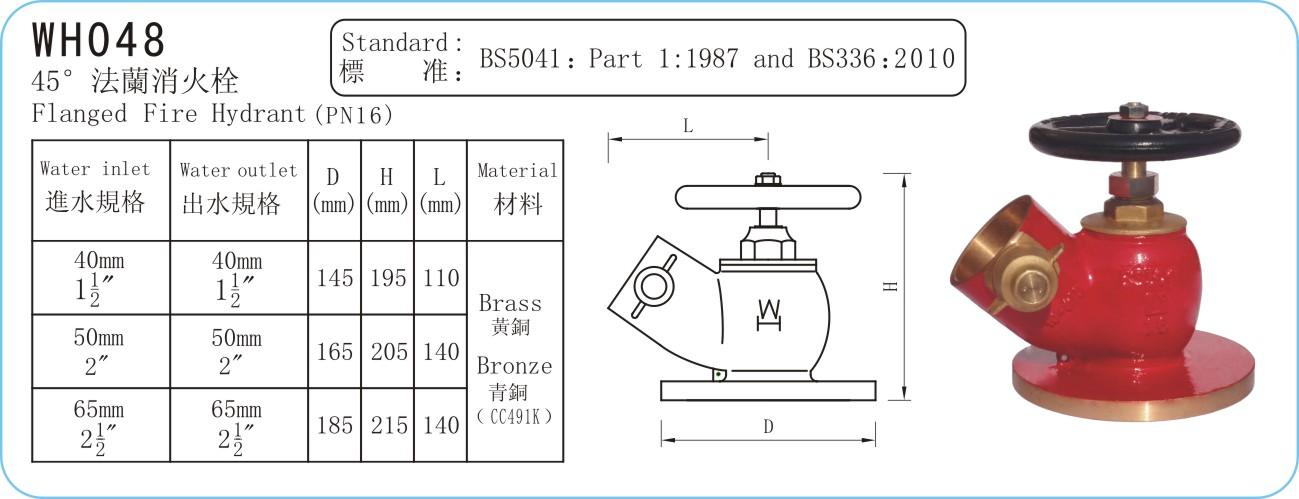 WH048 45度英式法蘭消火栓