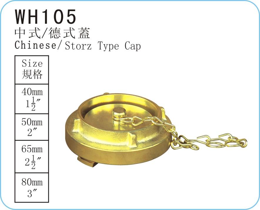 WH105 中式、德式蓋