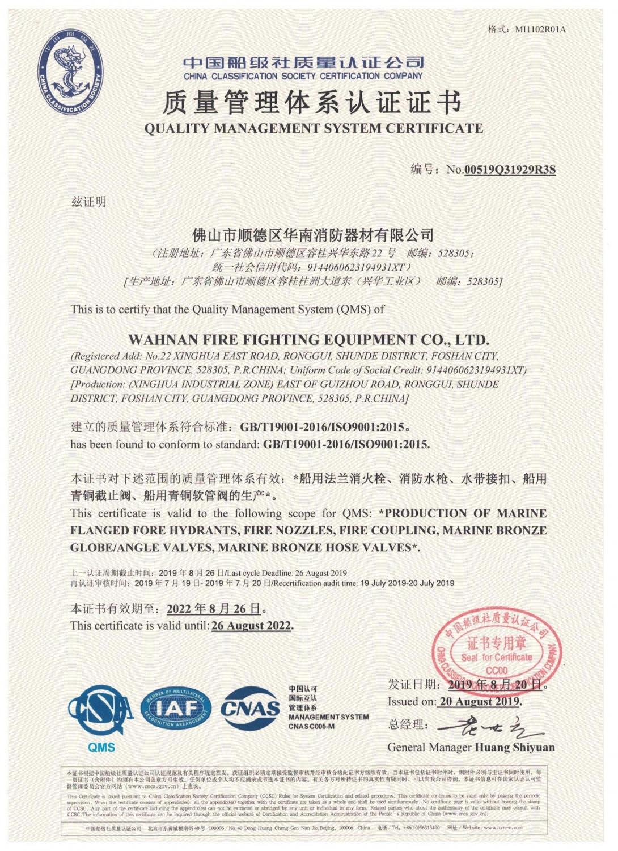 ISO 9001:2015品質體系證書