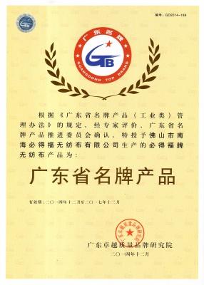 必得福广东省著名产品2014-2017