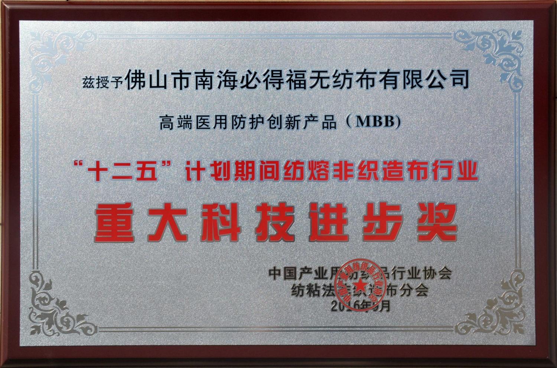 重大科技進步獎(MBB)