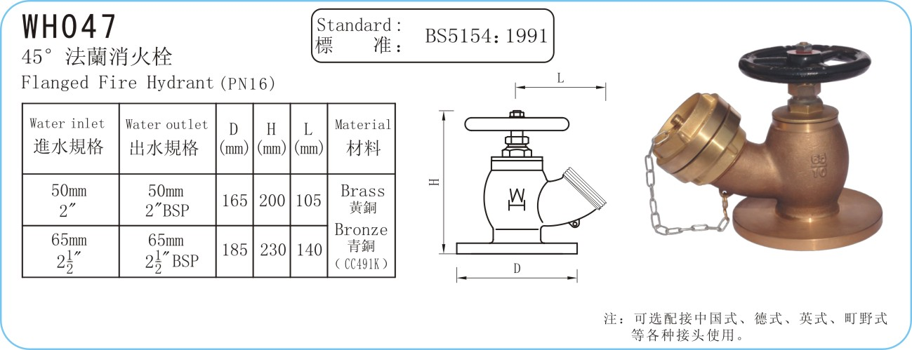 WH047 45 degree flanged hydrant