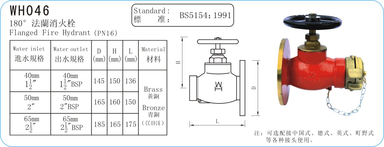 WH046 Straight flange hydrant