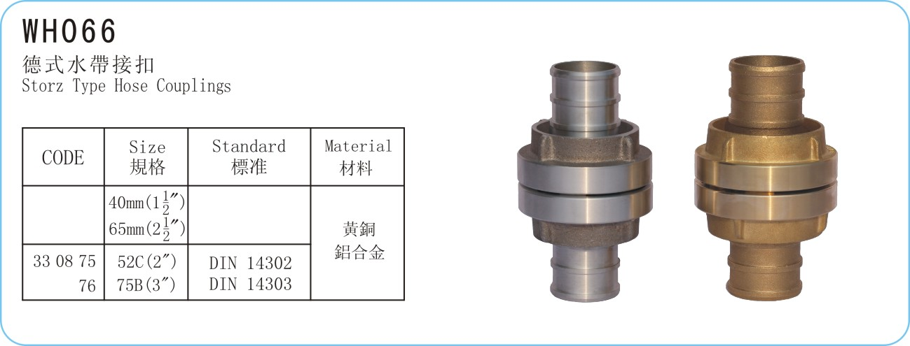 WH066 Storz Type Hose Coupling