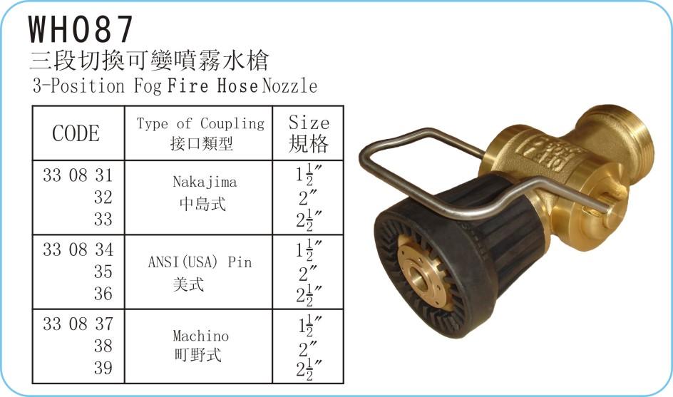 WH087 3-Position Fog Fire Hose Nozzle