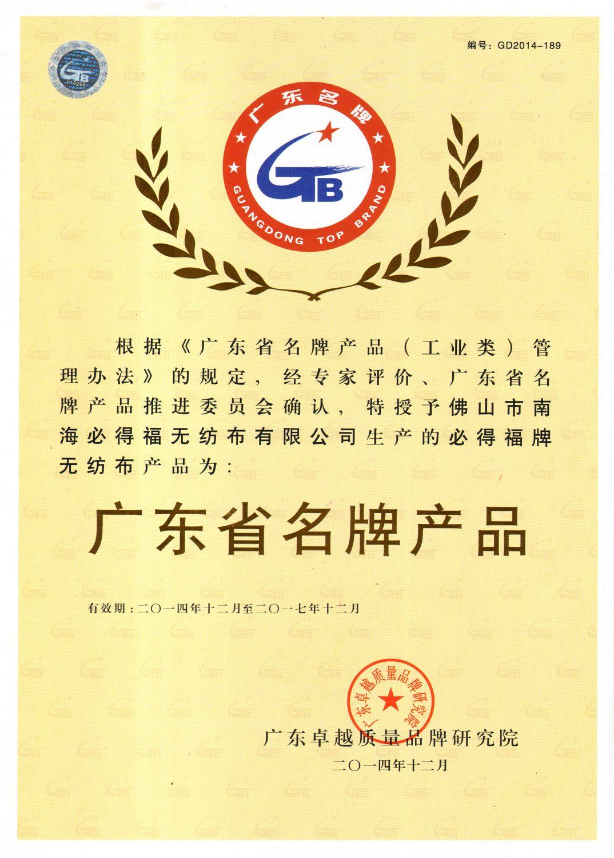必得福廣東省著名產品2014-2017