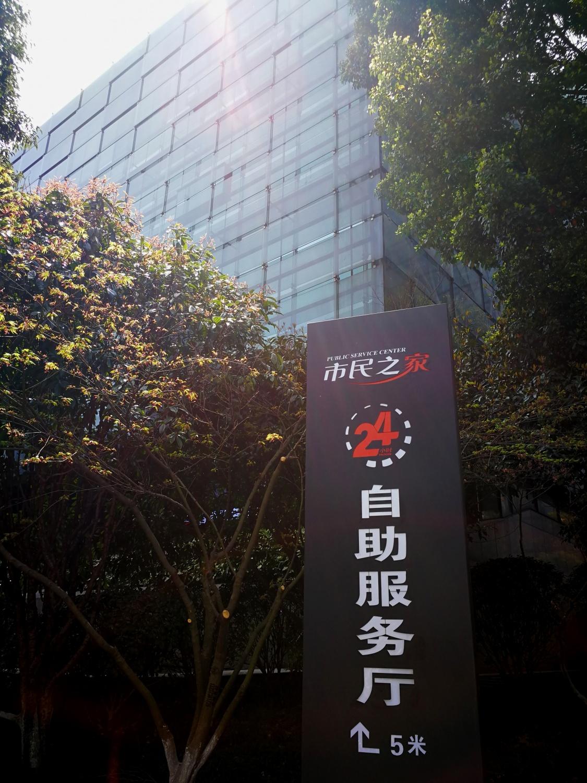 杭州市民中心改造工程