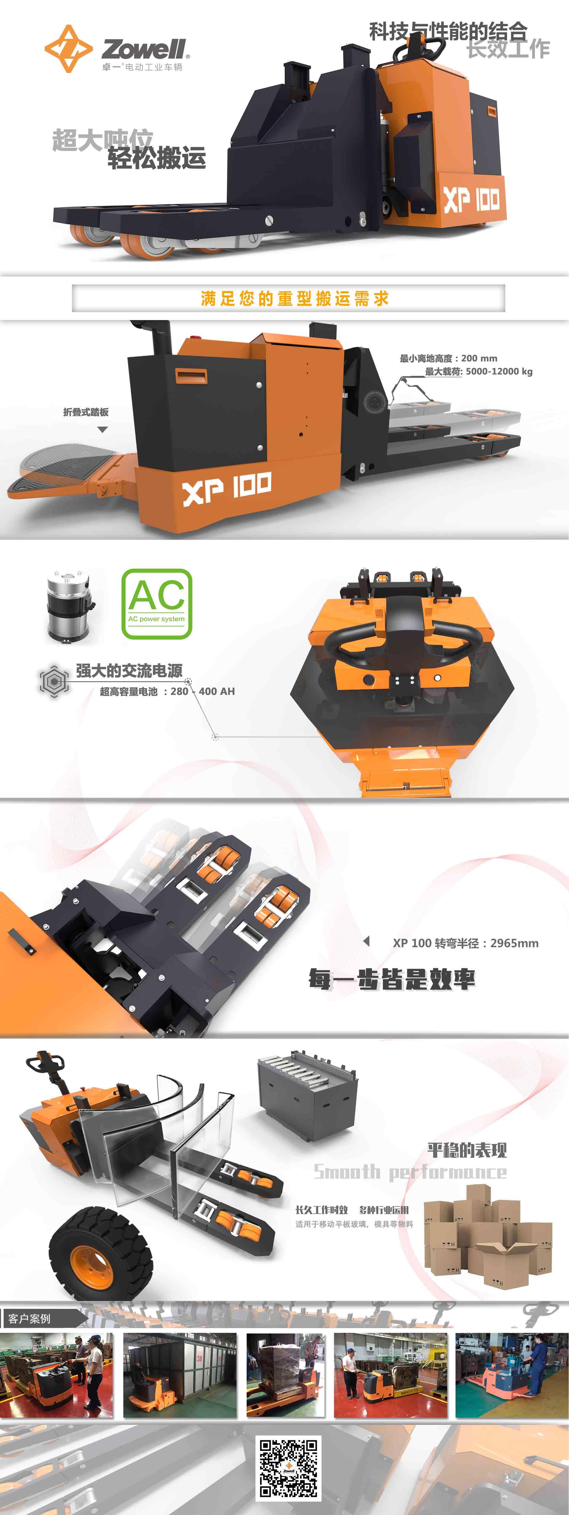 XP100電動搬運叉車