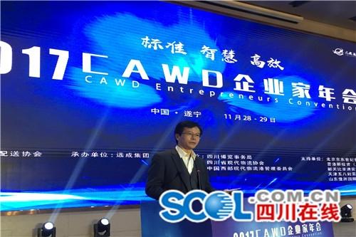 2017年中仓协企业家年会今日在遂宁市举行