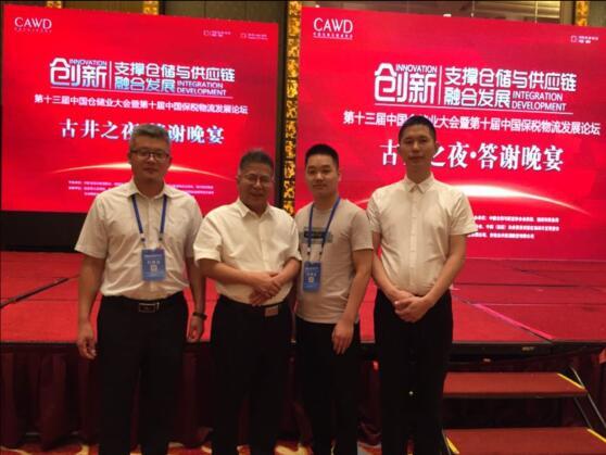第十三届中国必威体育官网备用网址业大会暨第十届中国保税物流发展论坛将于今日在福州召开