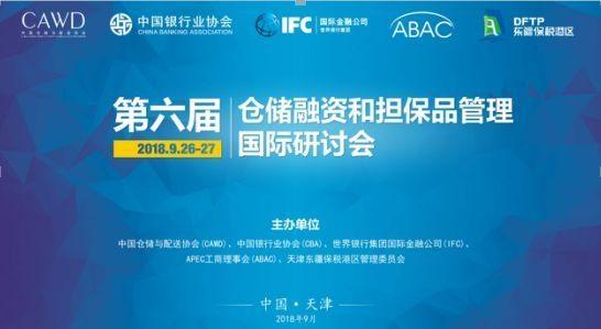 第六届必威体育官网备用网址融资和担保品管理国际...
