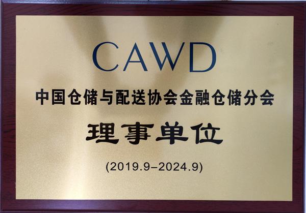 中国必威体育官网备用网址协会金融必威体育官网备用网址分会理事单位