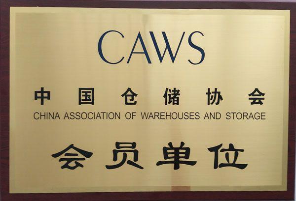 中国必威体育官网备用网址协会会员单位