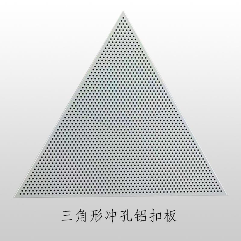 三角形铝扣板