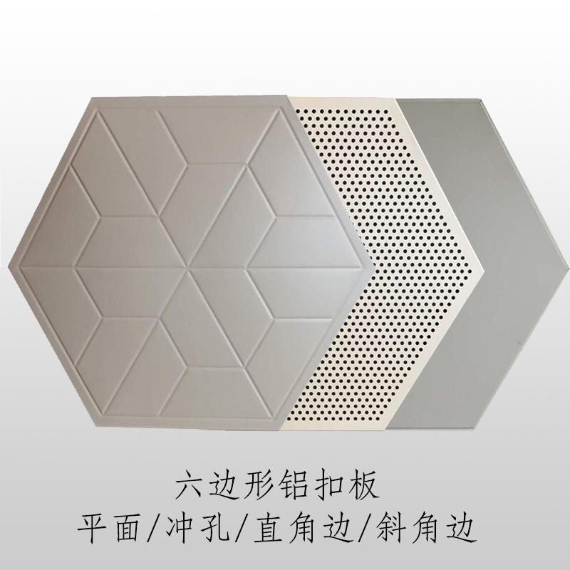 六边形铝扣板