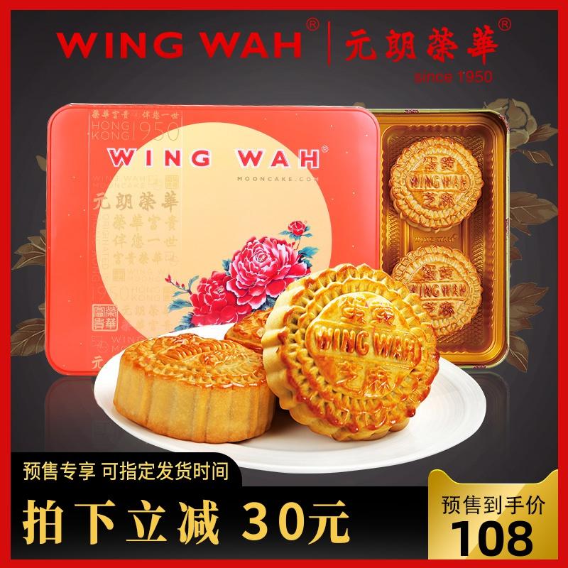 元朗荣华蛋黄芝麻核桃红豆月饼