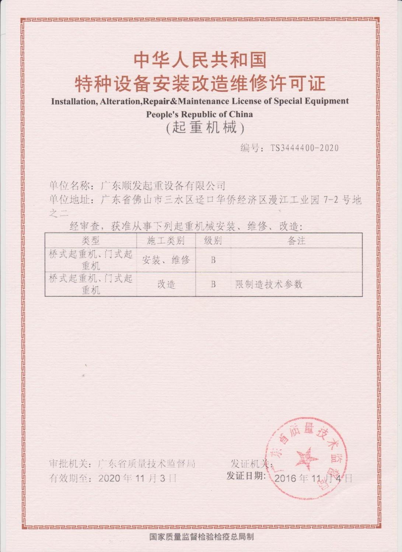 特种设备(起重机)安装维修改造许可证
