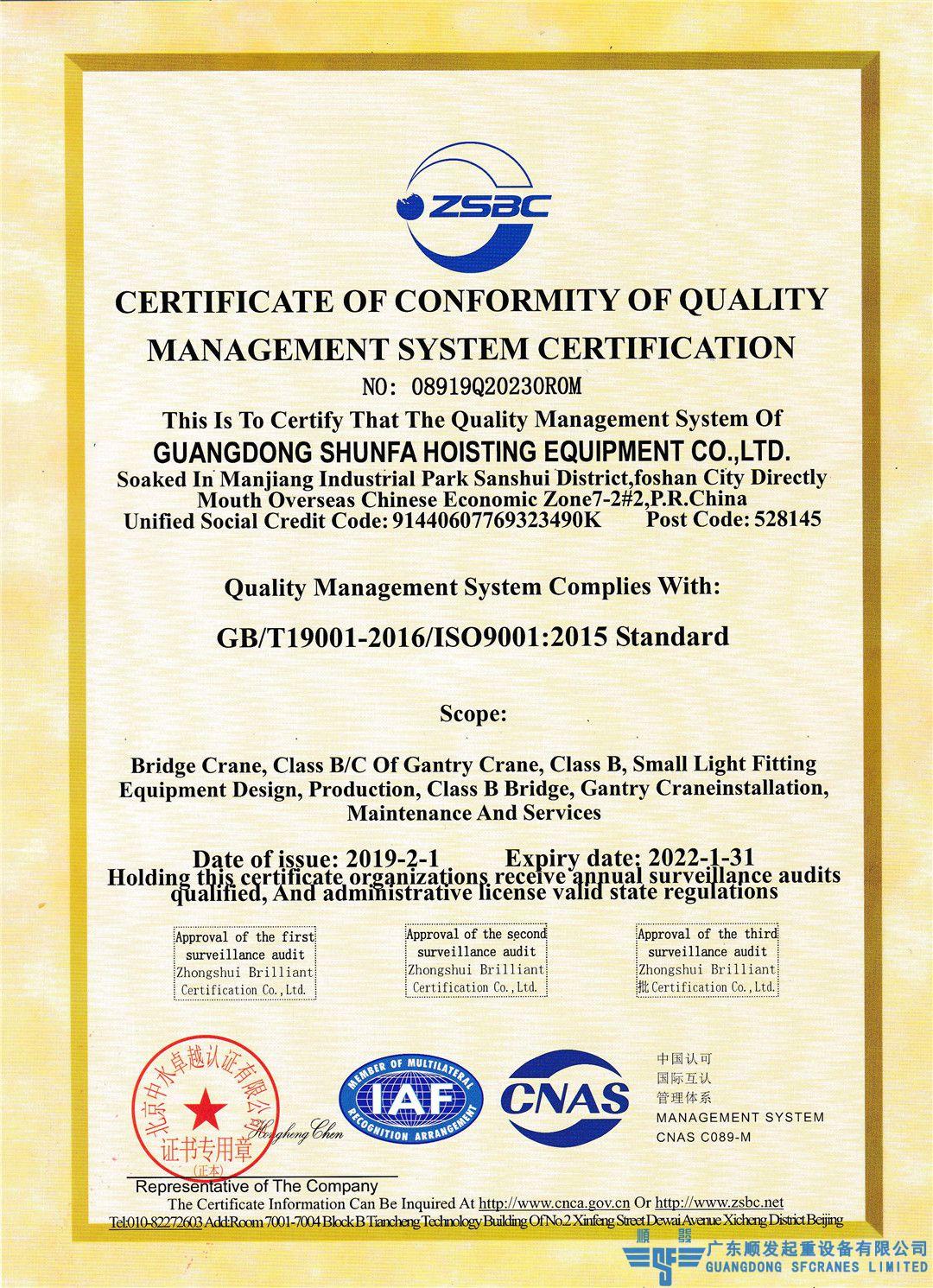 ISO2001:2015质量管理体系认证证书(English)