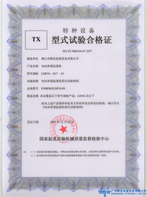 LDP型偏轨式单梁起重机型式试验合格证