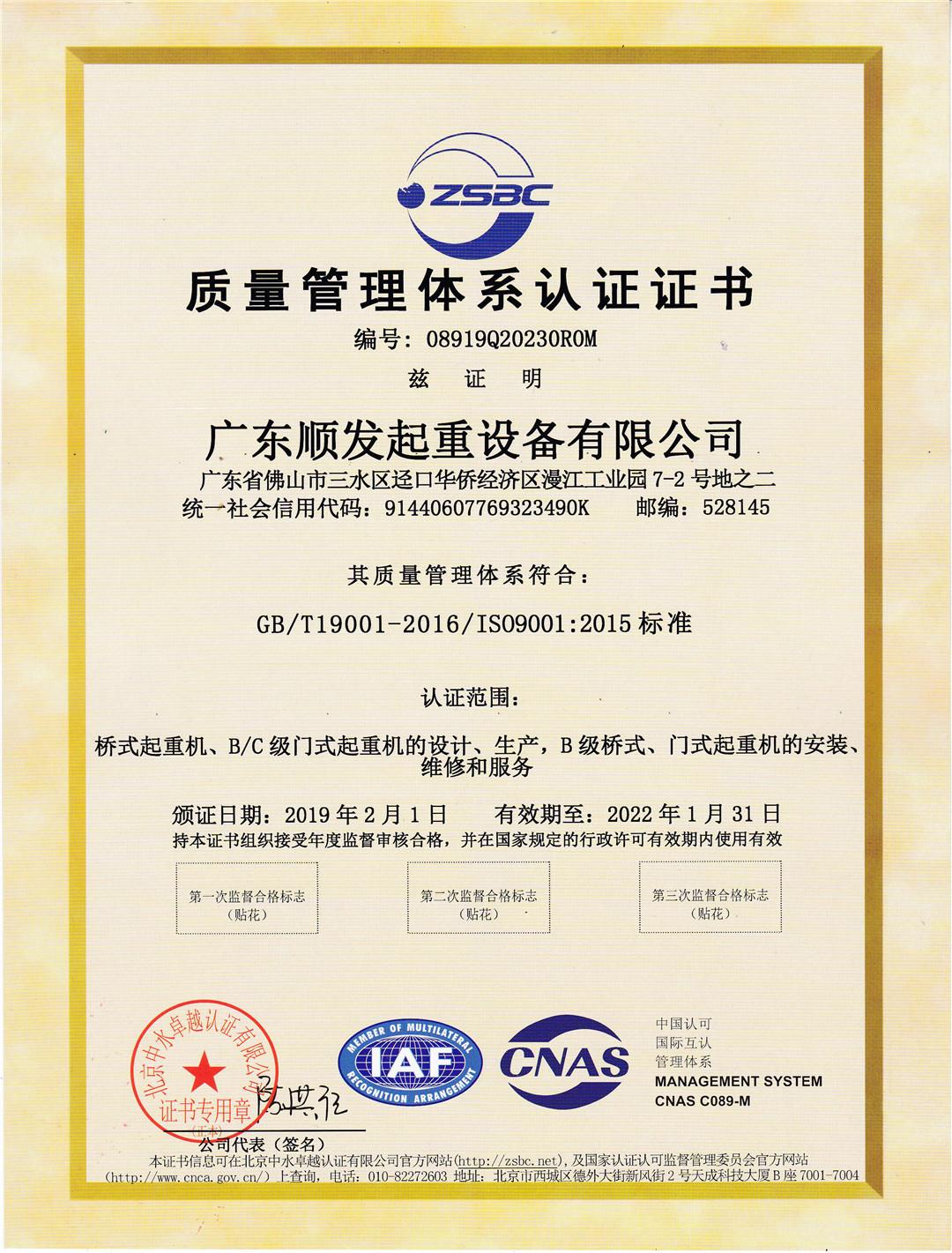 ISO2001:2015质量管理体系认证证书