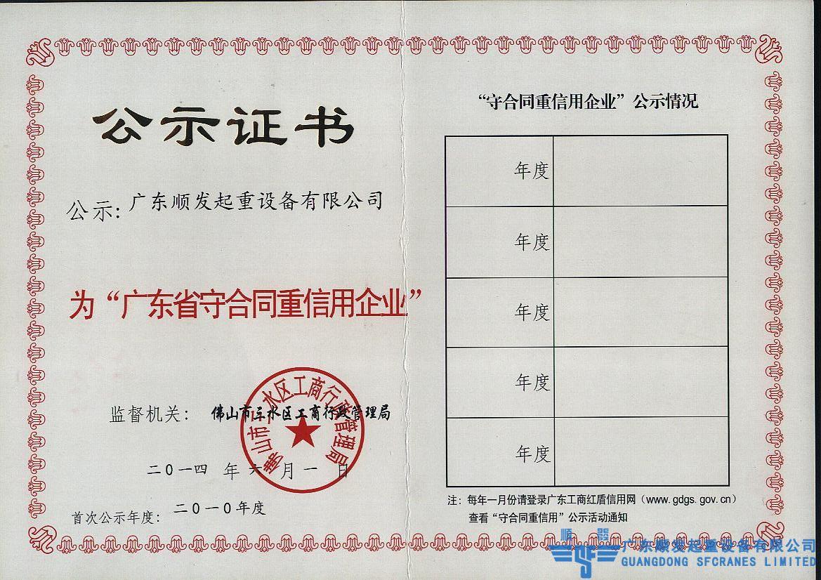 广东守合同重信用证书