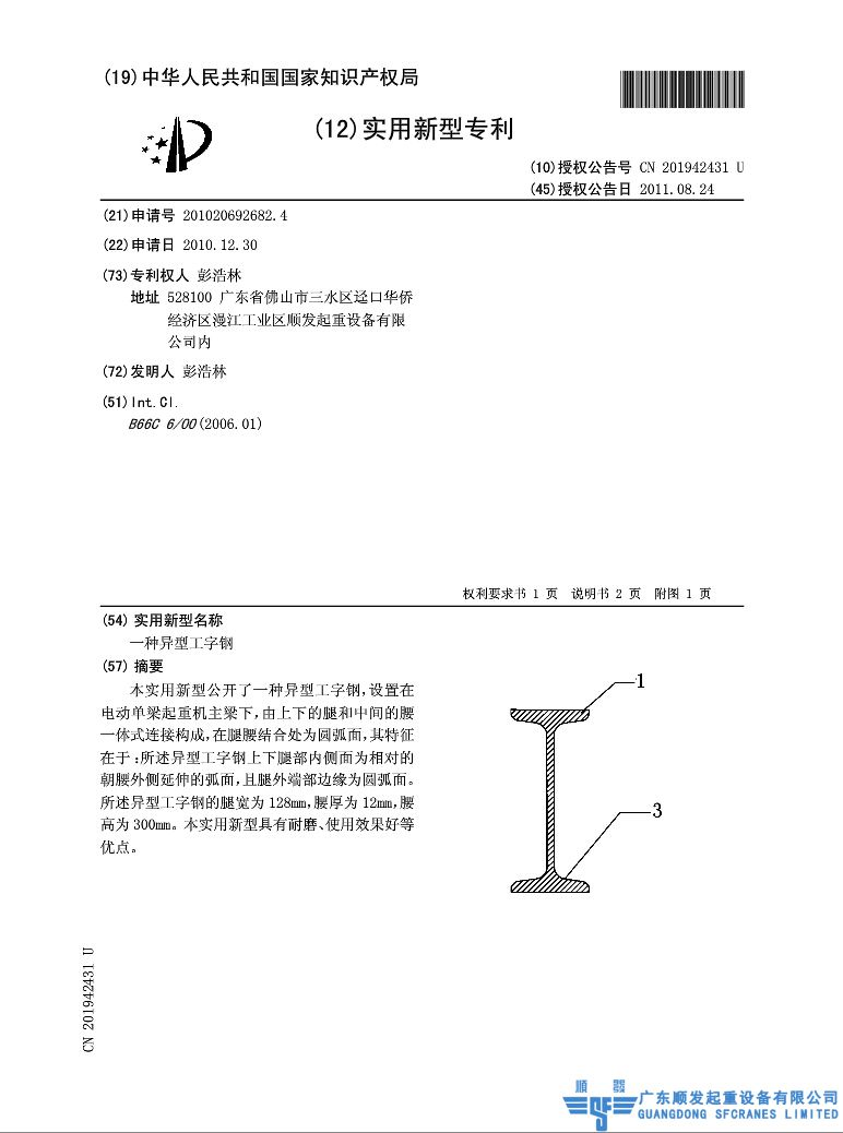 单梁起重机制造专利