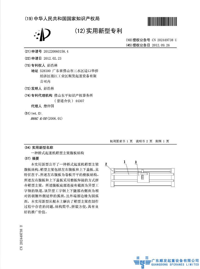 新型起重机主梁制造专利