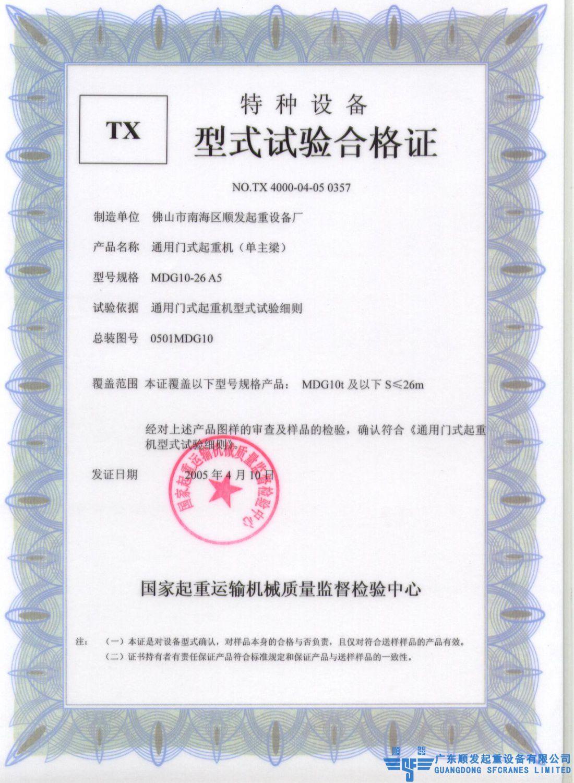 MDG型通用门式起重机型式试验合格证