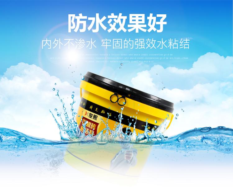 瓷砖粘结剂防水