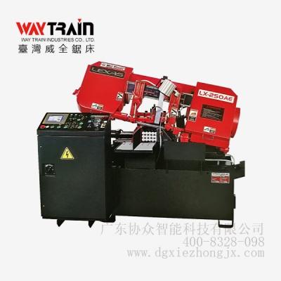 臺灣帶鋸床LX-250AE_全自動剪刀式帶鋸床