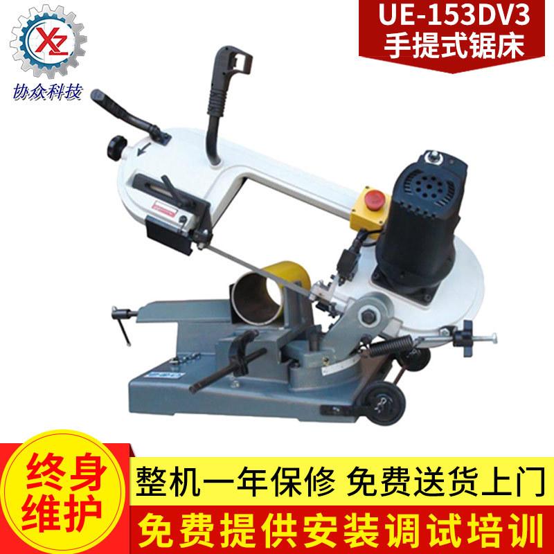 專業生產UE-153DV3臺灣手提帶鋸床 半自動廣東鋸床 金屬帶鋸床