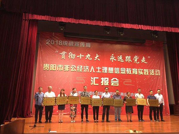 公司参加贵阳市非公经济人士理想信念教育实...