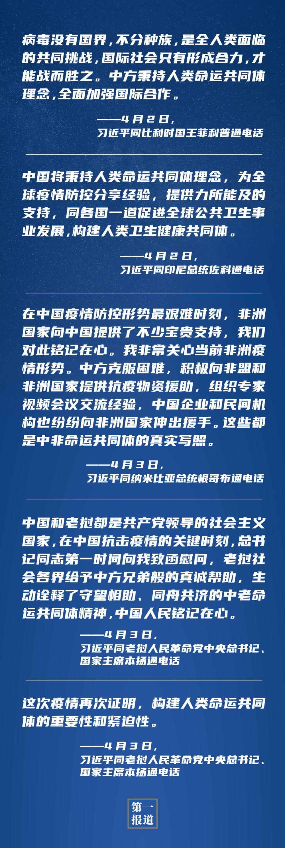 """2019全年免费料大全_面对疫情大考,习主席频频谈到""""命..."""