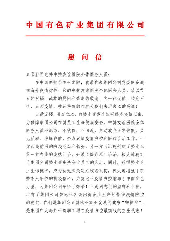王彤宙董事長向中贊友誼醫院全體醫...