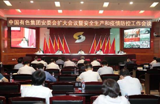 中國有色集團召開安委會擴大會議暨...