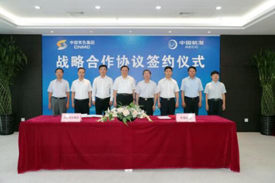 中國有色集團與中國航發簽署戰略合...